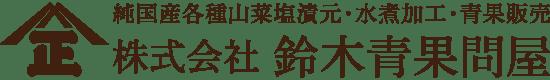 株式会社鈴木青果問屋